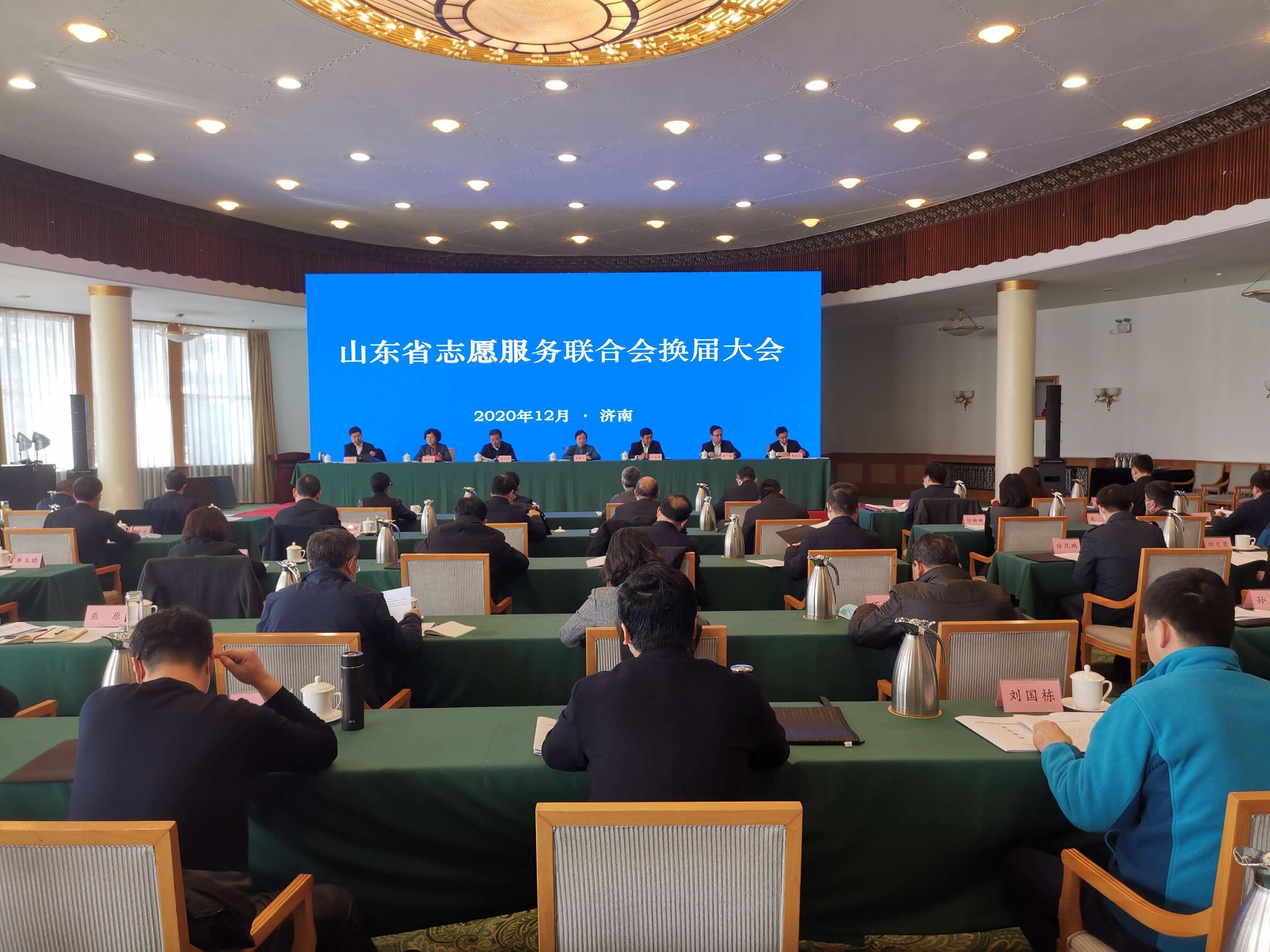 山东省志愿服务联合会换届大会举行 翟鲁宁当选新任会长