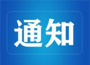 潍坊这两项大赛可报名 符合条件的创业者快行动起来