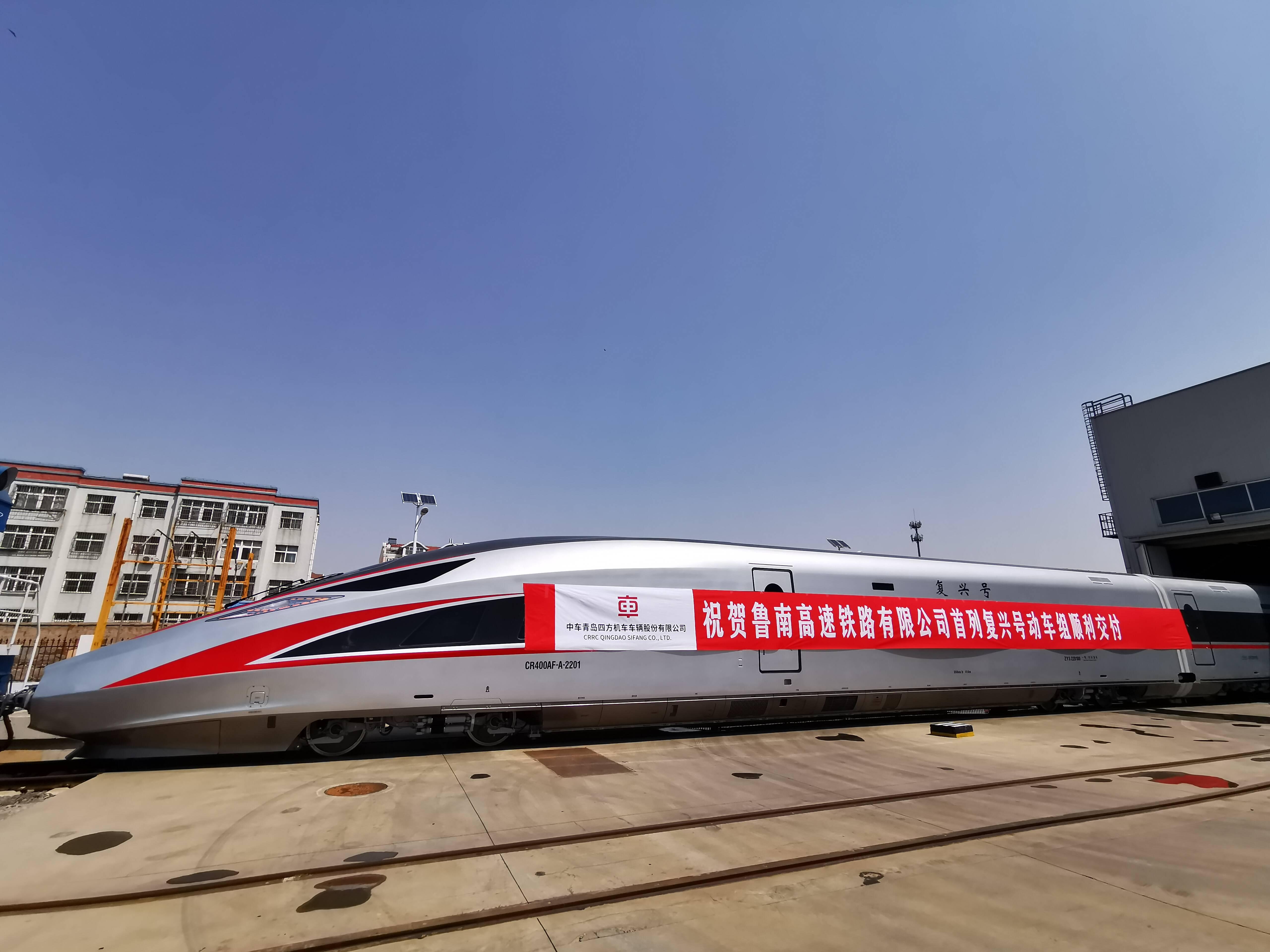 鲁南高铁公司自主采购的新版复兴号动车组正式投入运营