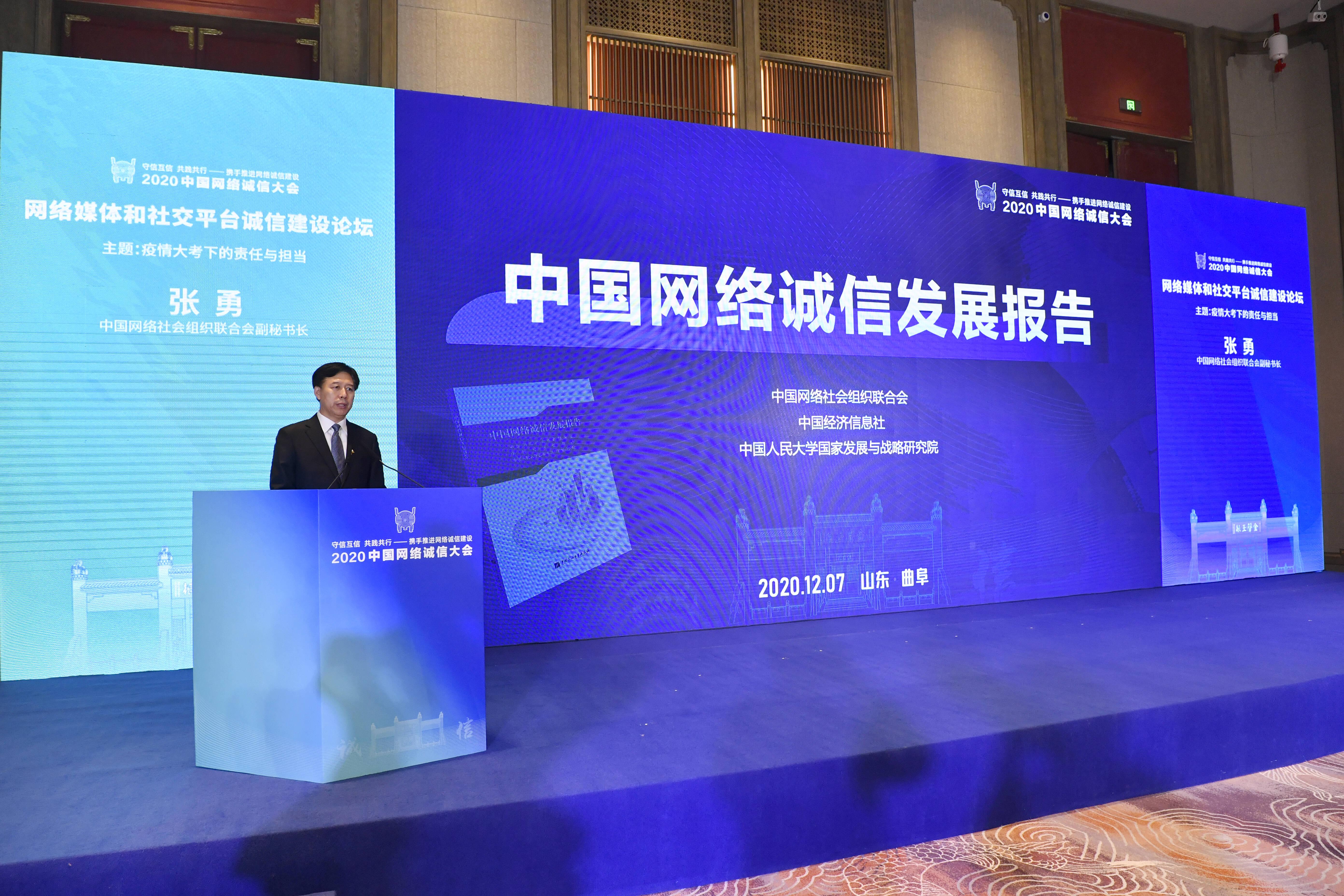 《中国网络诚信发展报告》首次发布 73.7%用户网购非常在乎商家信誉