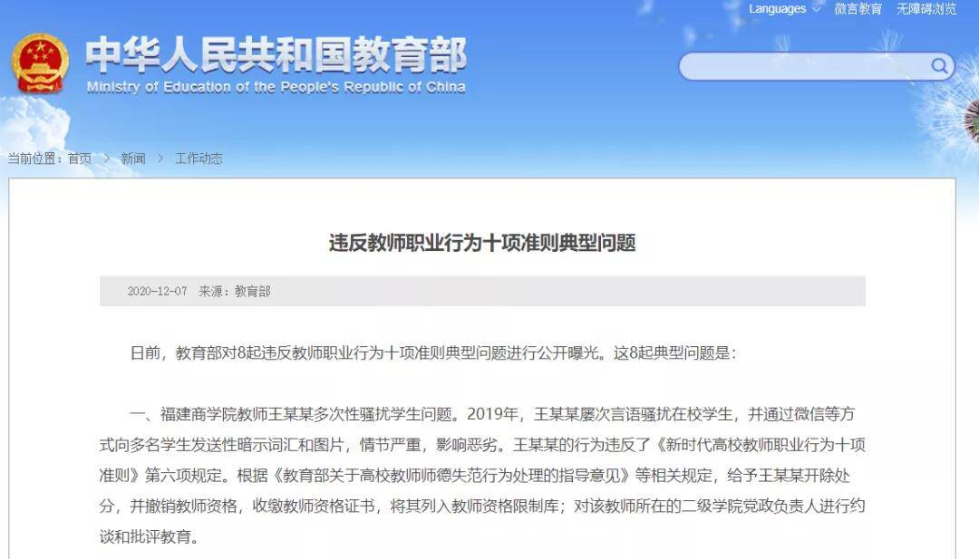 有偿补课、体罚、性骚扰……教育部曝光8起师德违规案例