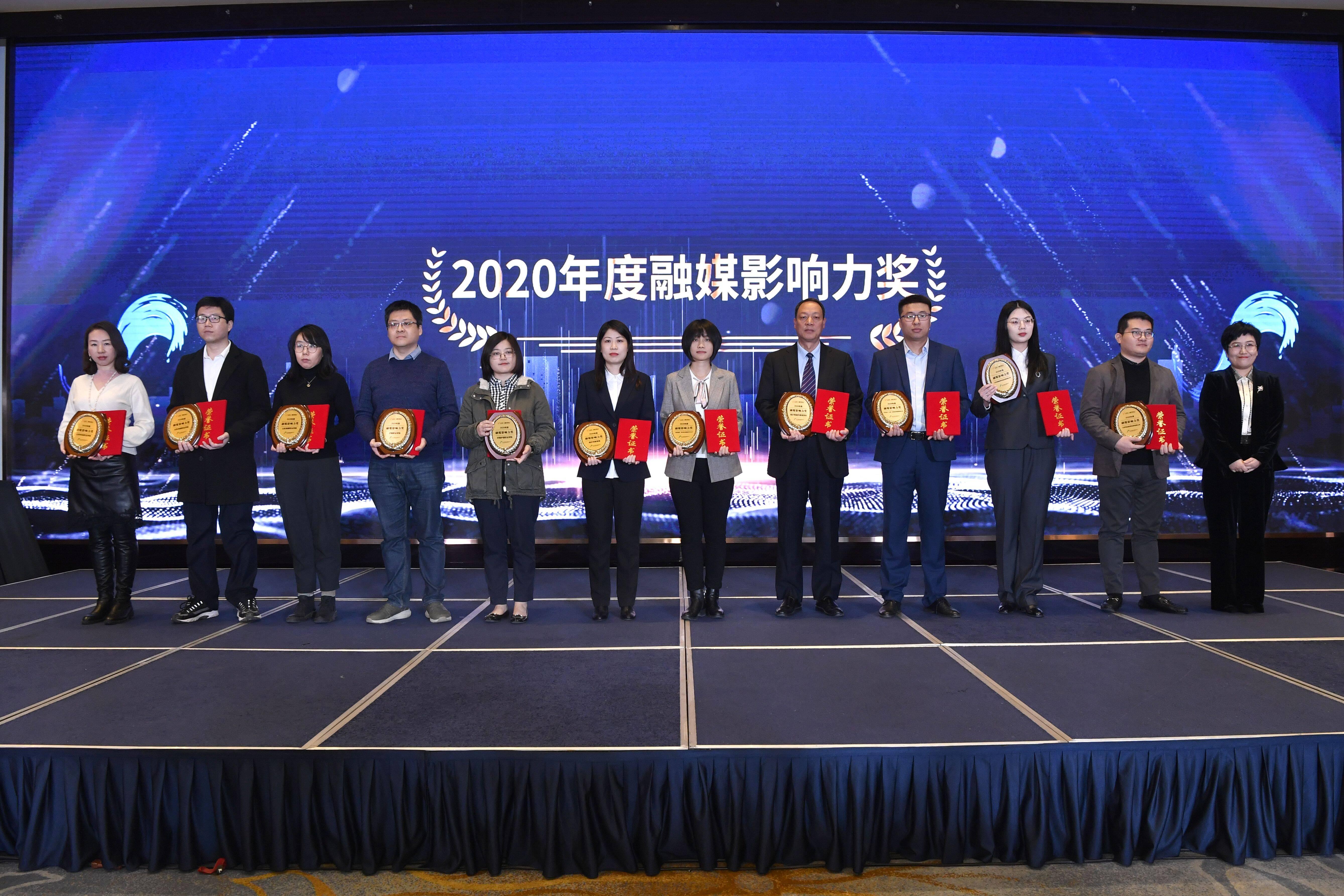 山东广电首届融媒影响力历山学院奖揭晓,这38家院校及单位上榜!