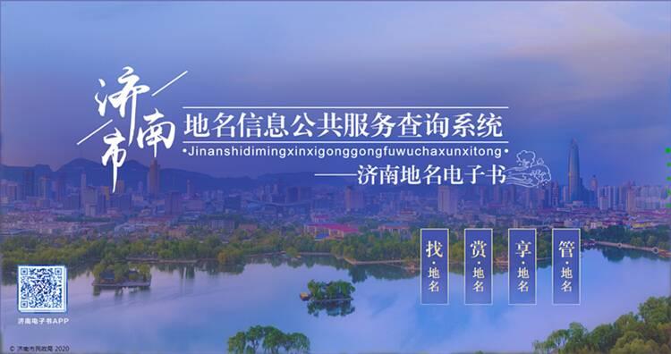 涵盖2万余条地名信息!济南地名电子书正式上线运行