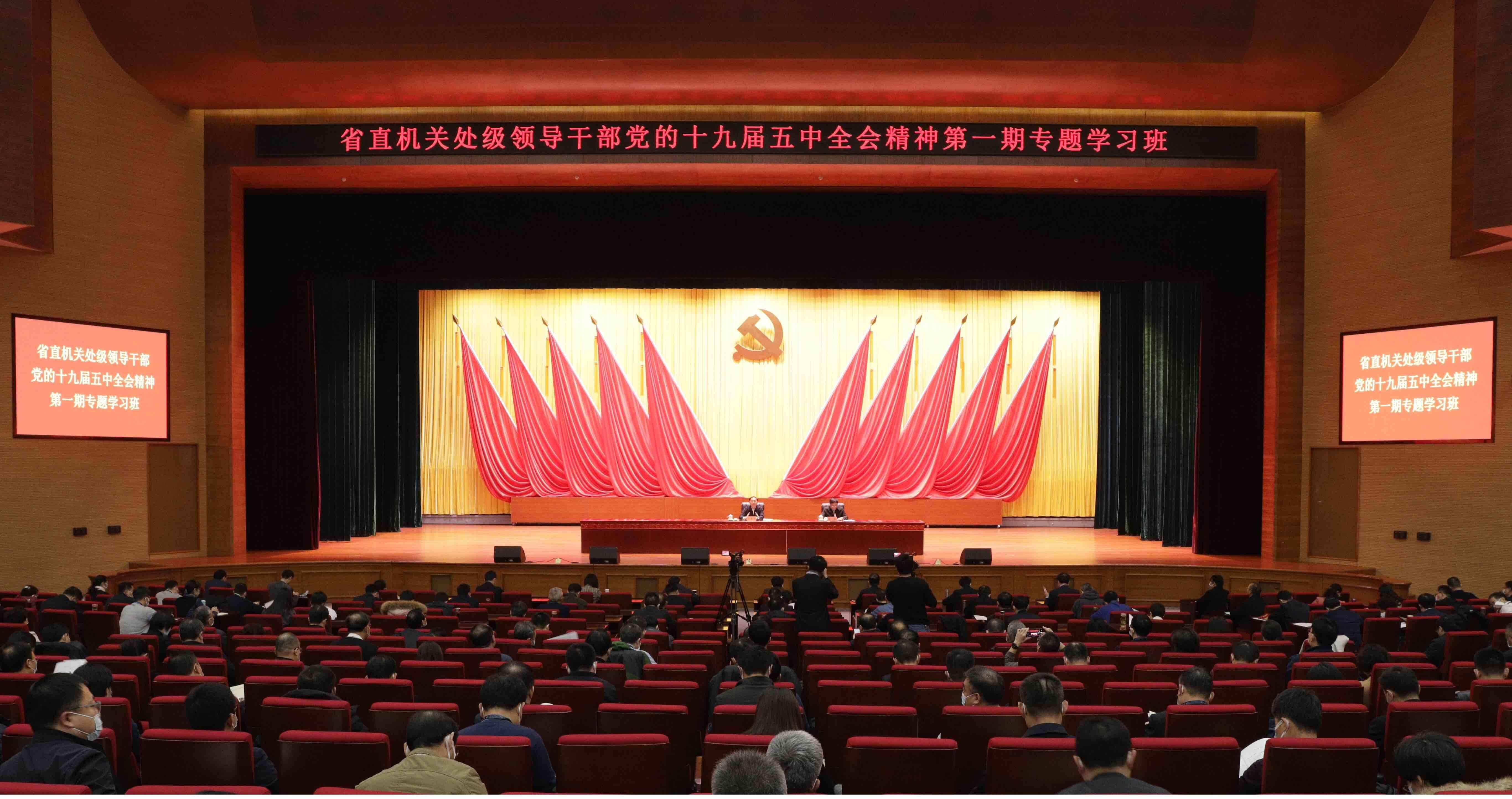 山东省直机关处级领导干部党的十九届五中全会精神专题学习班开班