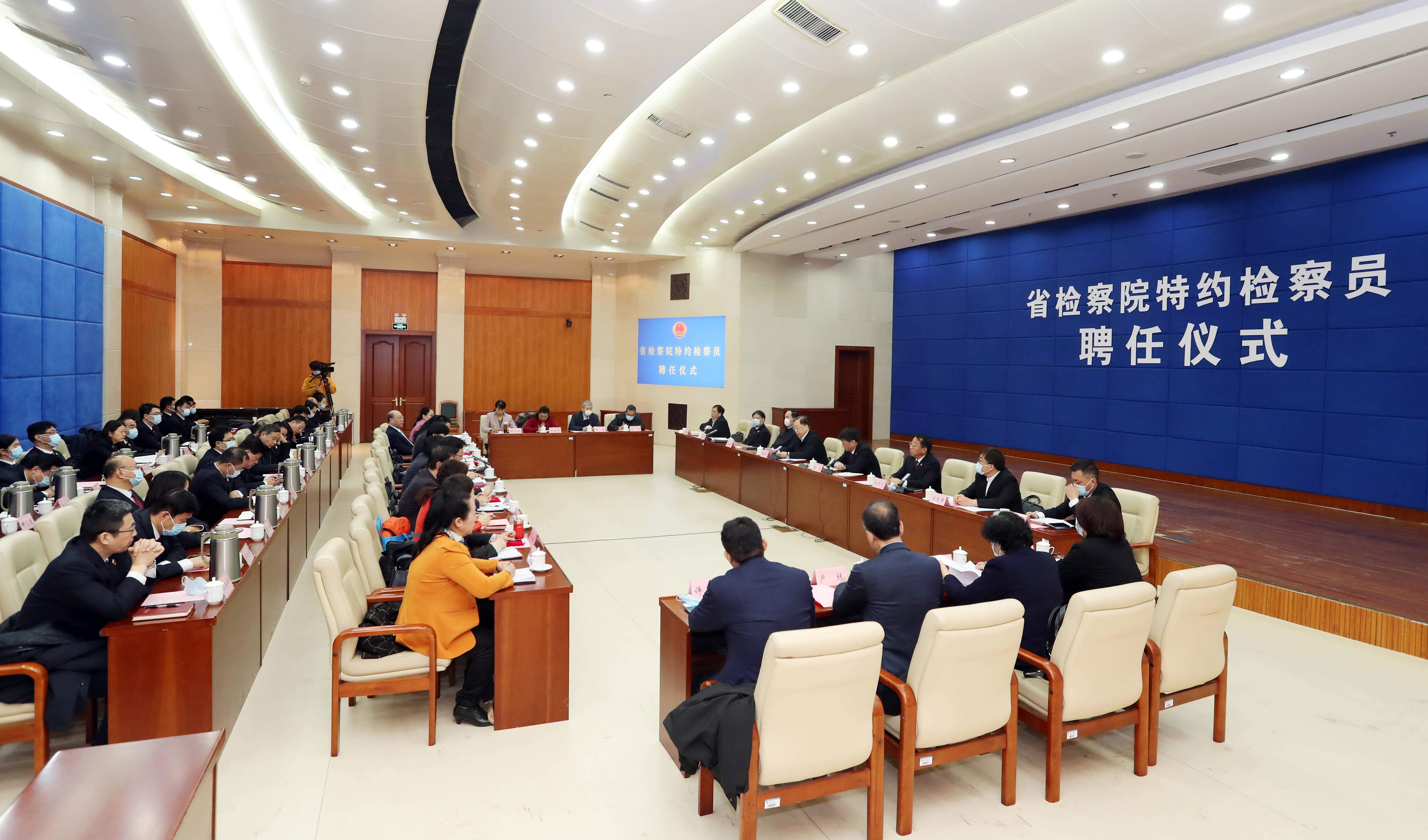 山东省检察院举行第二届特约检察员聘任仪式
