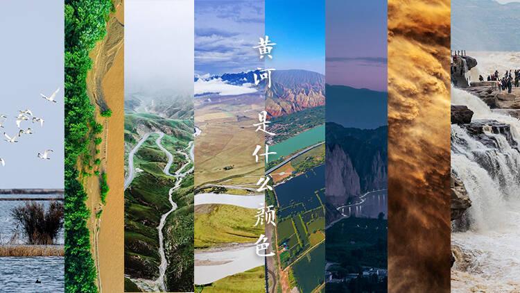 影像力|貫穿9省,奔騰5400公里的黃河是什么顏色?