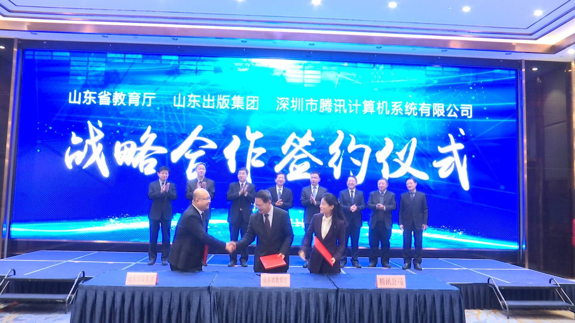 山东省教育厅、山东出版与腾讯签约 合力推进山东教育信息化变革