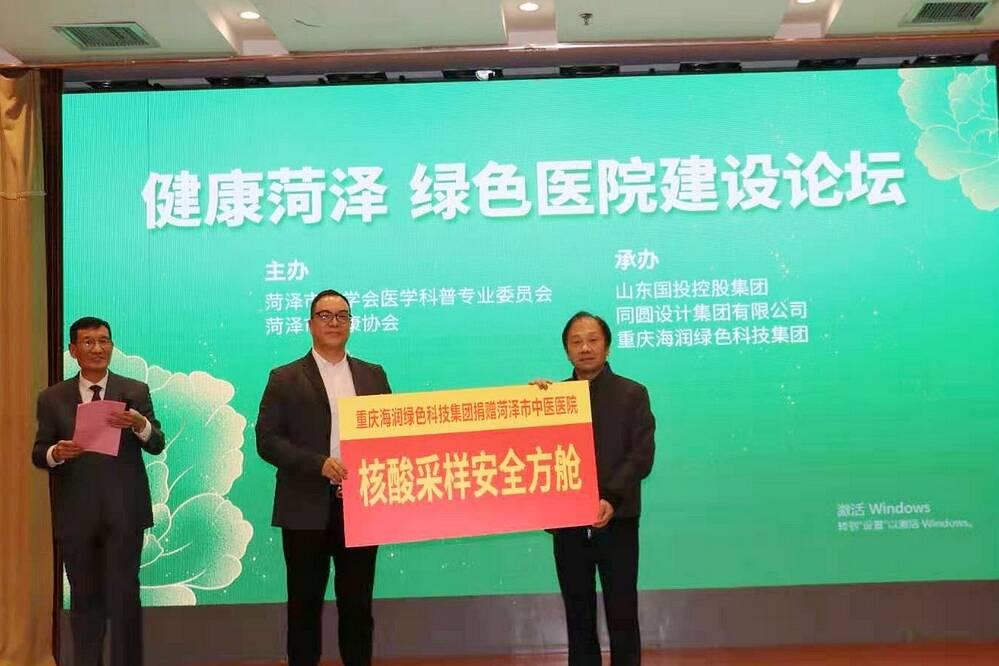 健康菏泽•绿色医院建设论坛在菏泽成功举办