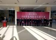 全国名家题跋金石拓片展在菏泽举行