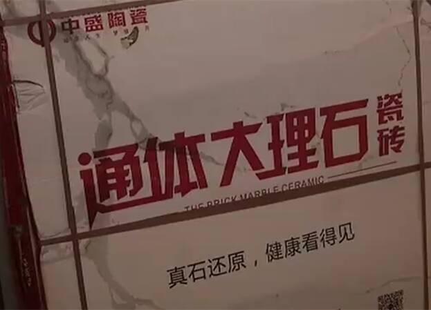 东营市民花费近万元购买淄川建材城中盛陶瓷瓷砖 裁切后不成型无法使用