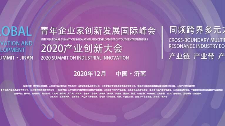 同频跨界多元力量 共振产业生态平台——青企峰会2020产业创新大会即将开幕