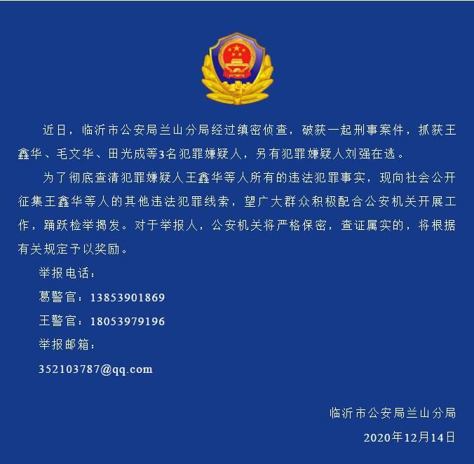 临沂兰山警方征集刑事案件线索 4名嫌疑人最小2000年出生
