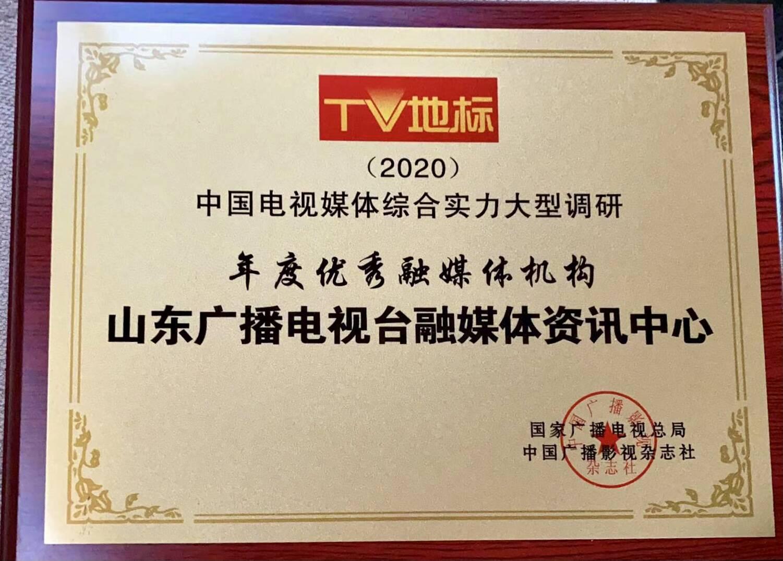 """山东广电融媒体资讯中心荣获TV地标(2020)""""年度优秀融媒体机构"""""""