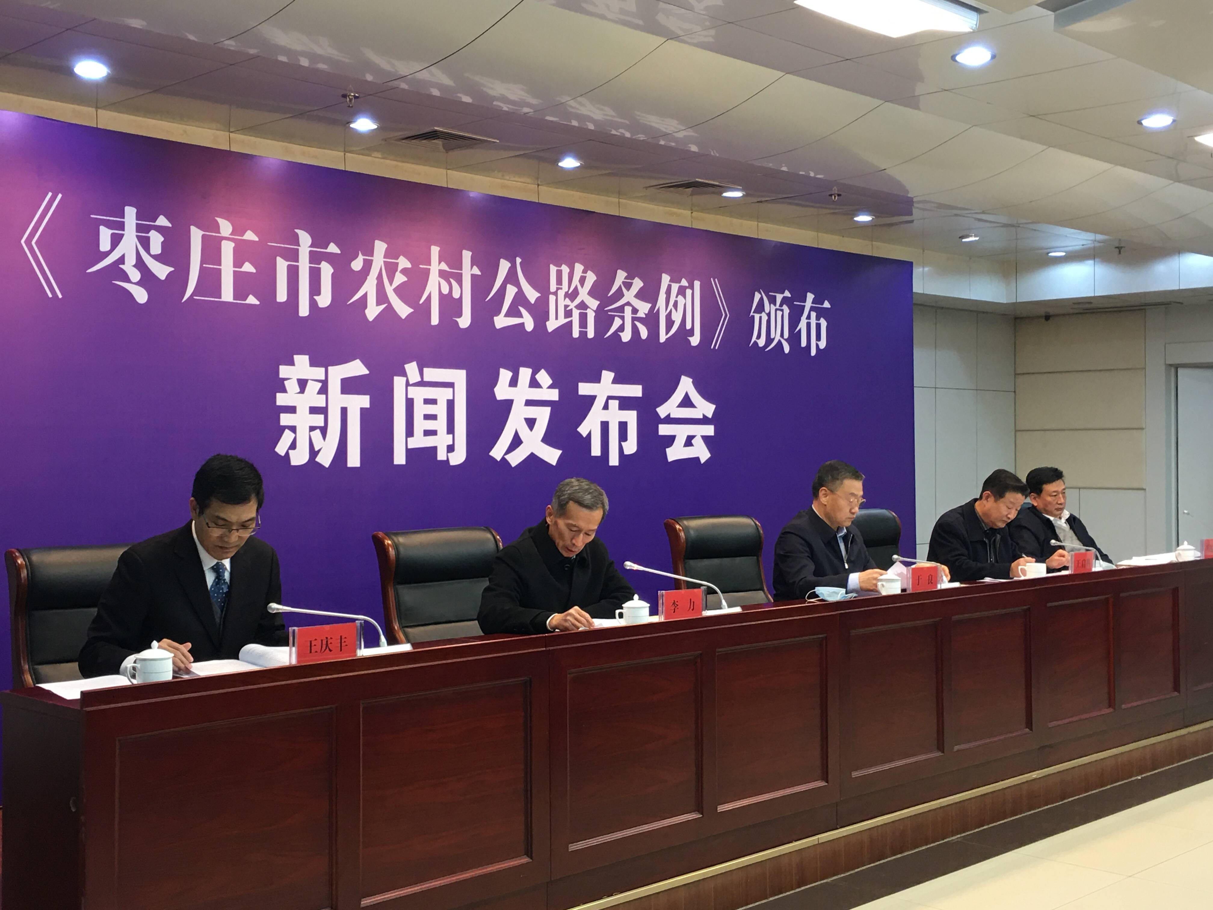 《枣庄市农村公路条例》2021年5月1日正式实施