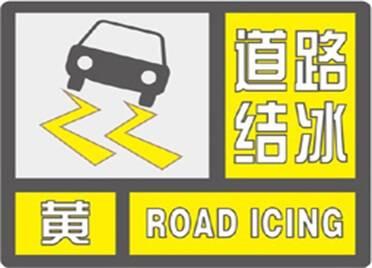 海丽气象吧丨威海继续发布道路结冰黄色预警信号