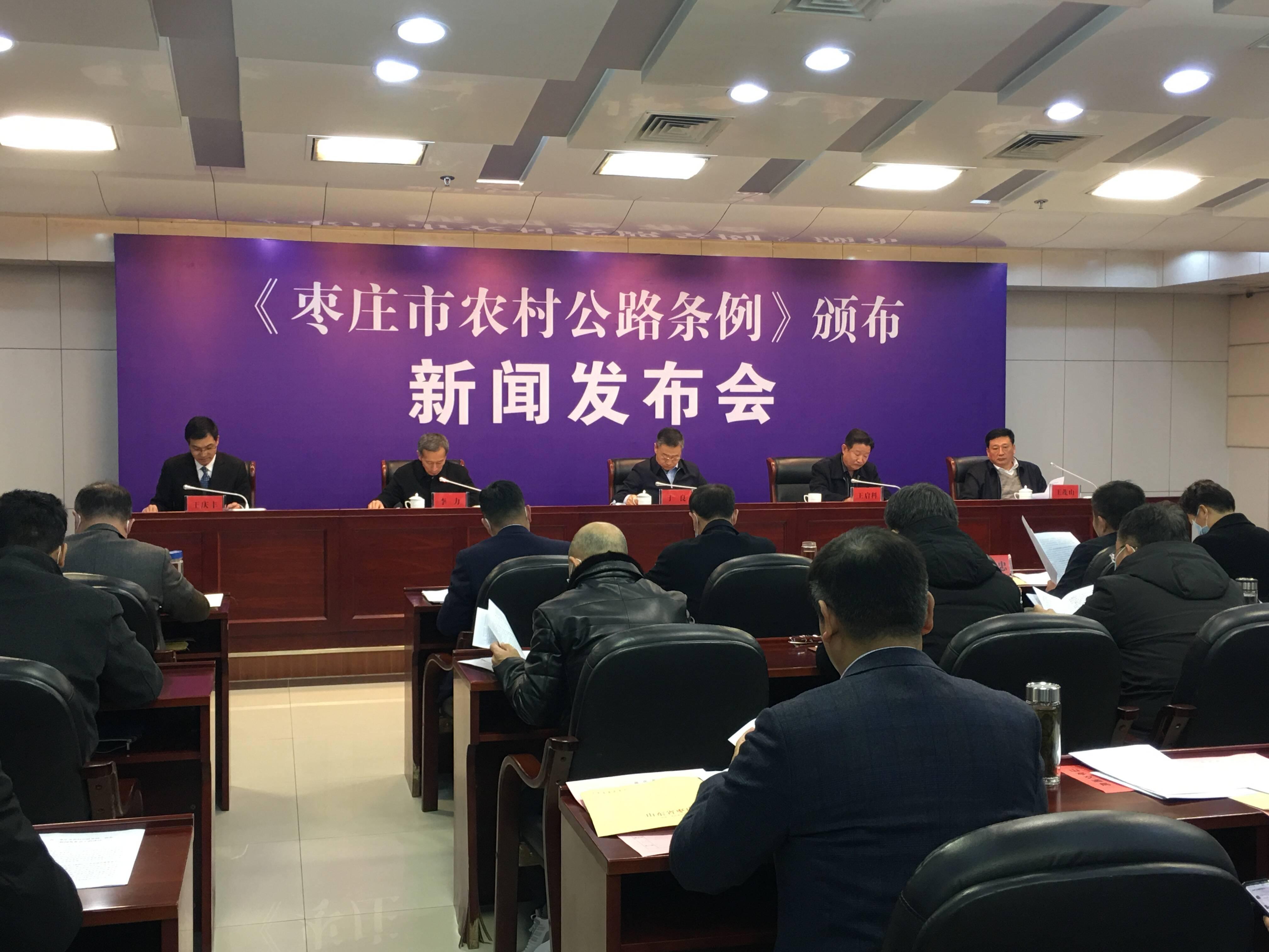 从规划建设到养护运营,《枣庄市农村公路条例》有了明文规定