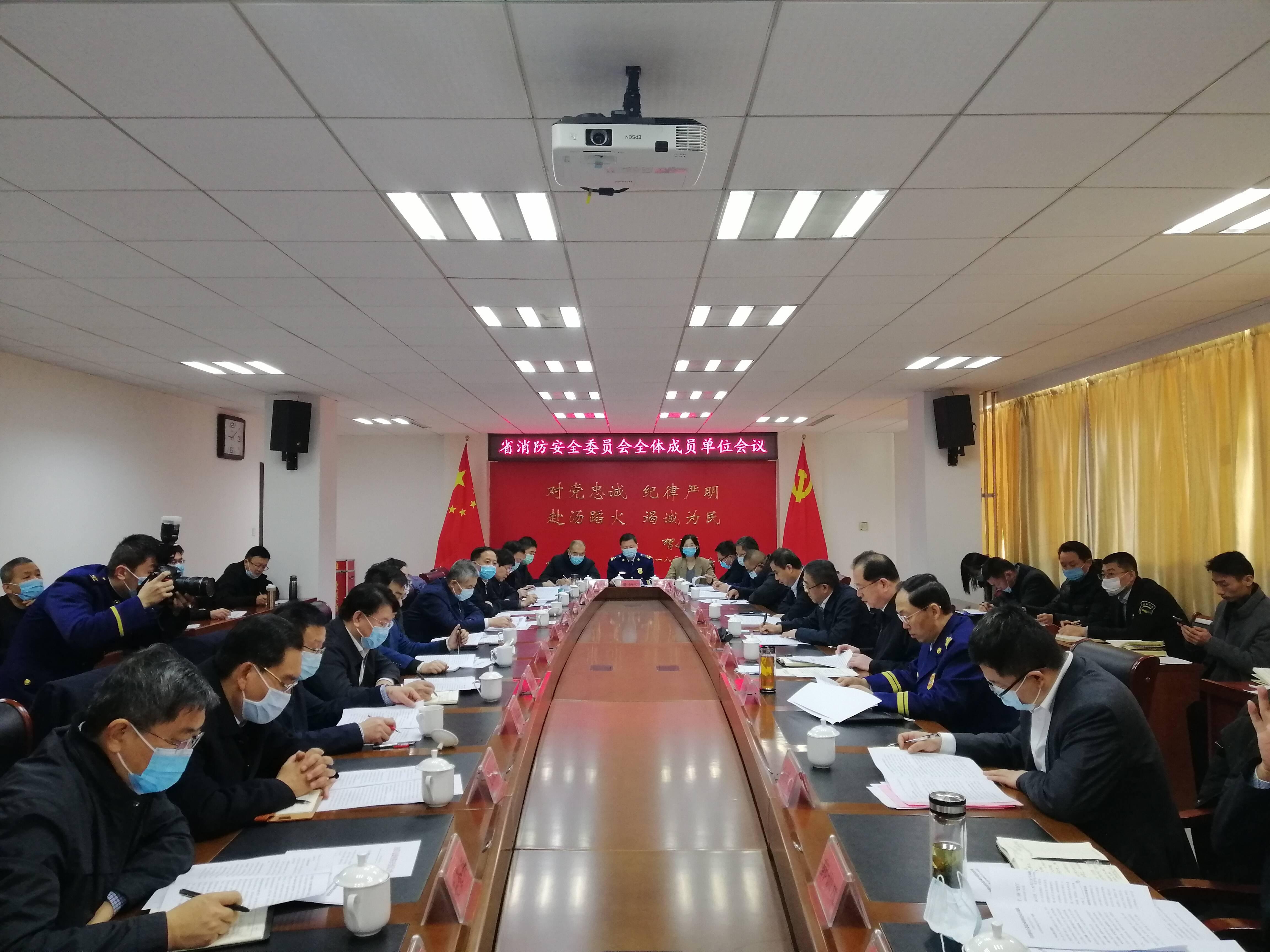 山东省政府消防安全委员会全体成员单位会议召开