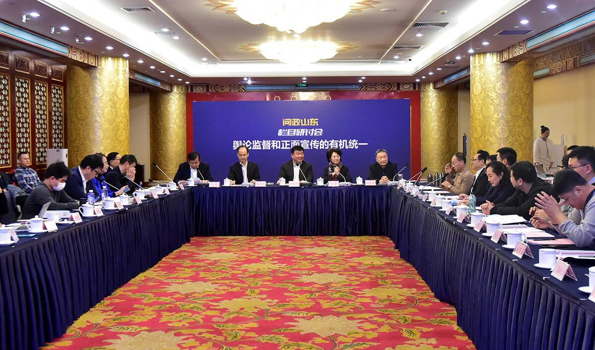 深刻把握正面宣传与舆论监督的辩证统一关系 《问政山东》栏目研讨会在北京召开
