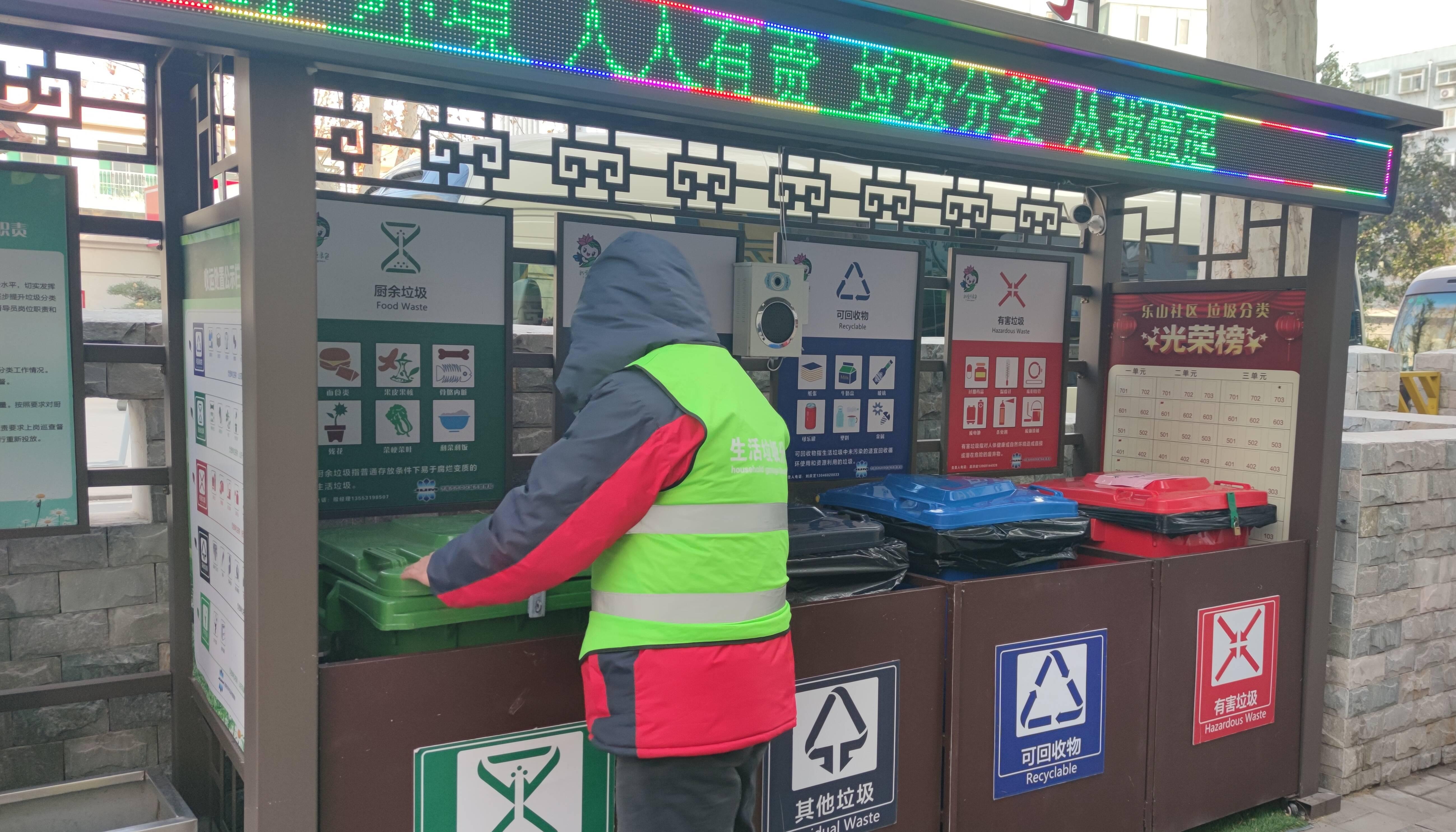 山东将出台生活垃圾管理条例 济南上线社区督桶员