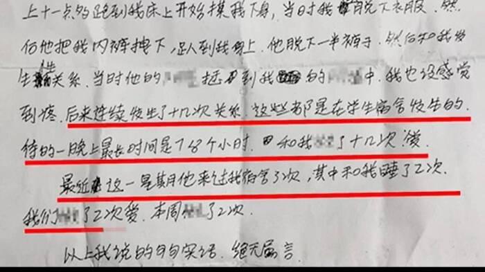 山西臨縣一校長毆打女學生逼其寫不雅檢討,官方:涉事校長停職
