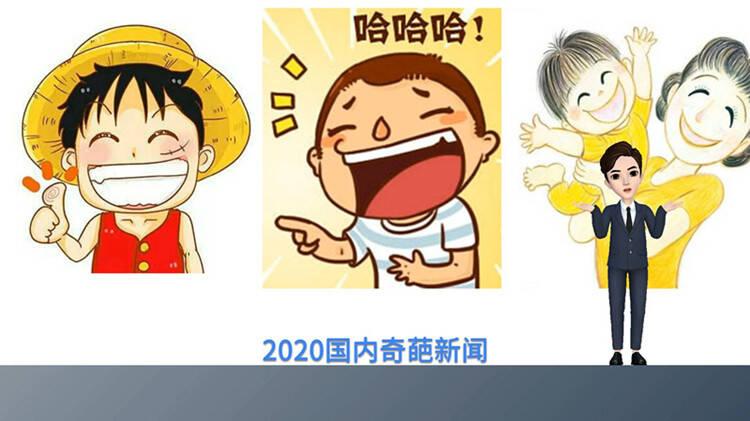 2020奇葩新闻TOP10丨拯救不开心!笑一笑2021继续加油