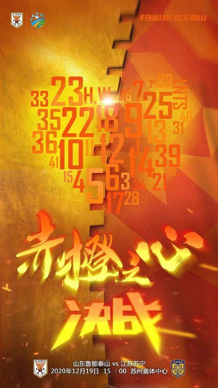魯能發布足協杯決賽對陣蘇寧海報:赤橙之心,決戰!