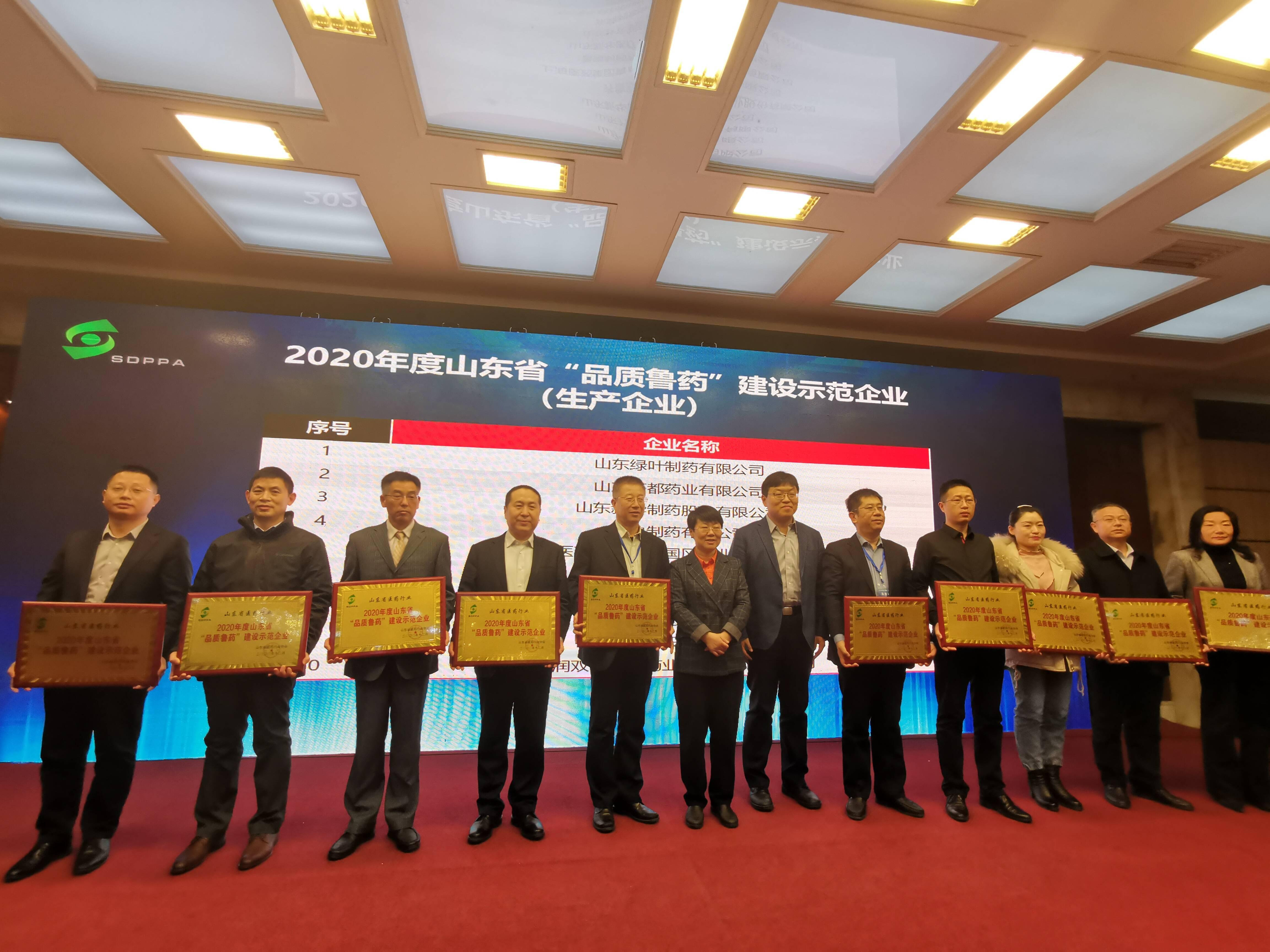 """2020年度山东省""""品质鲁药""""品牌建设示范企业和优秀产品名单发布"""