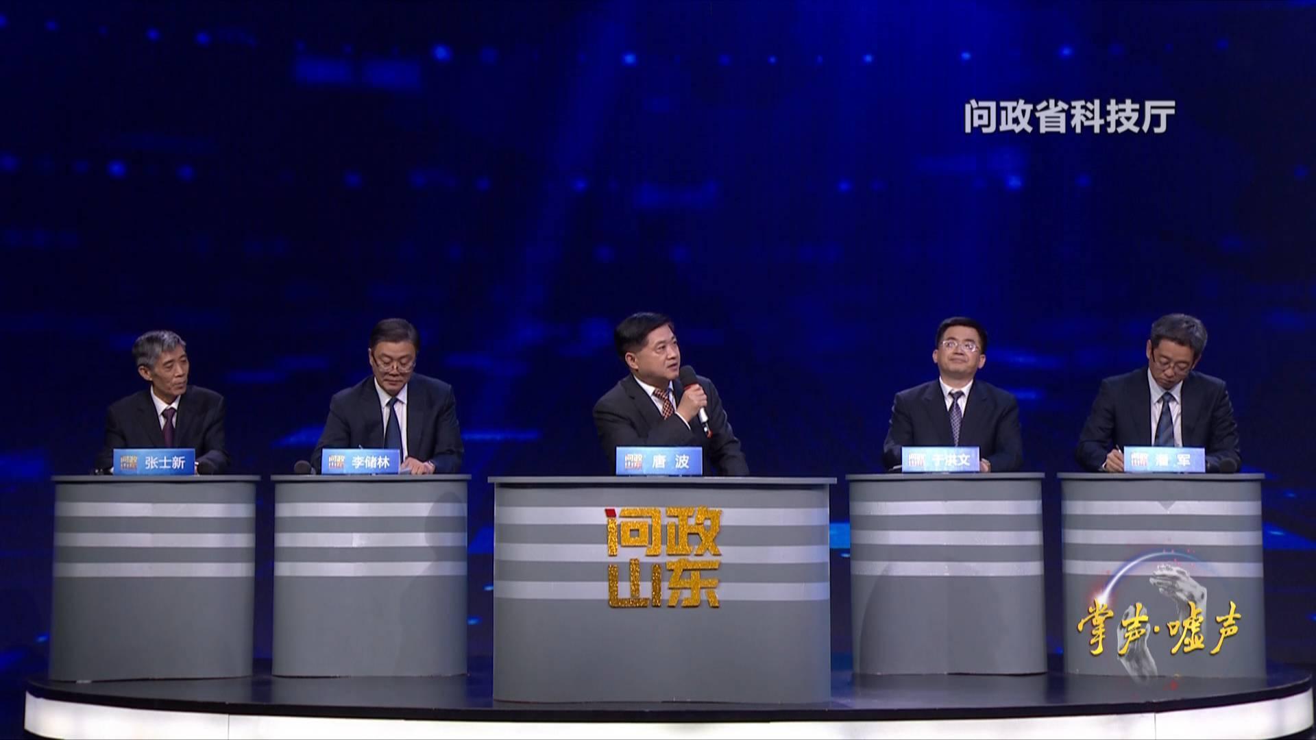 """2020中国视频节目年度""""掌声·嘘声""""丨《问政山东》获得2020第十届中国视频节目年度掌声节目"""
