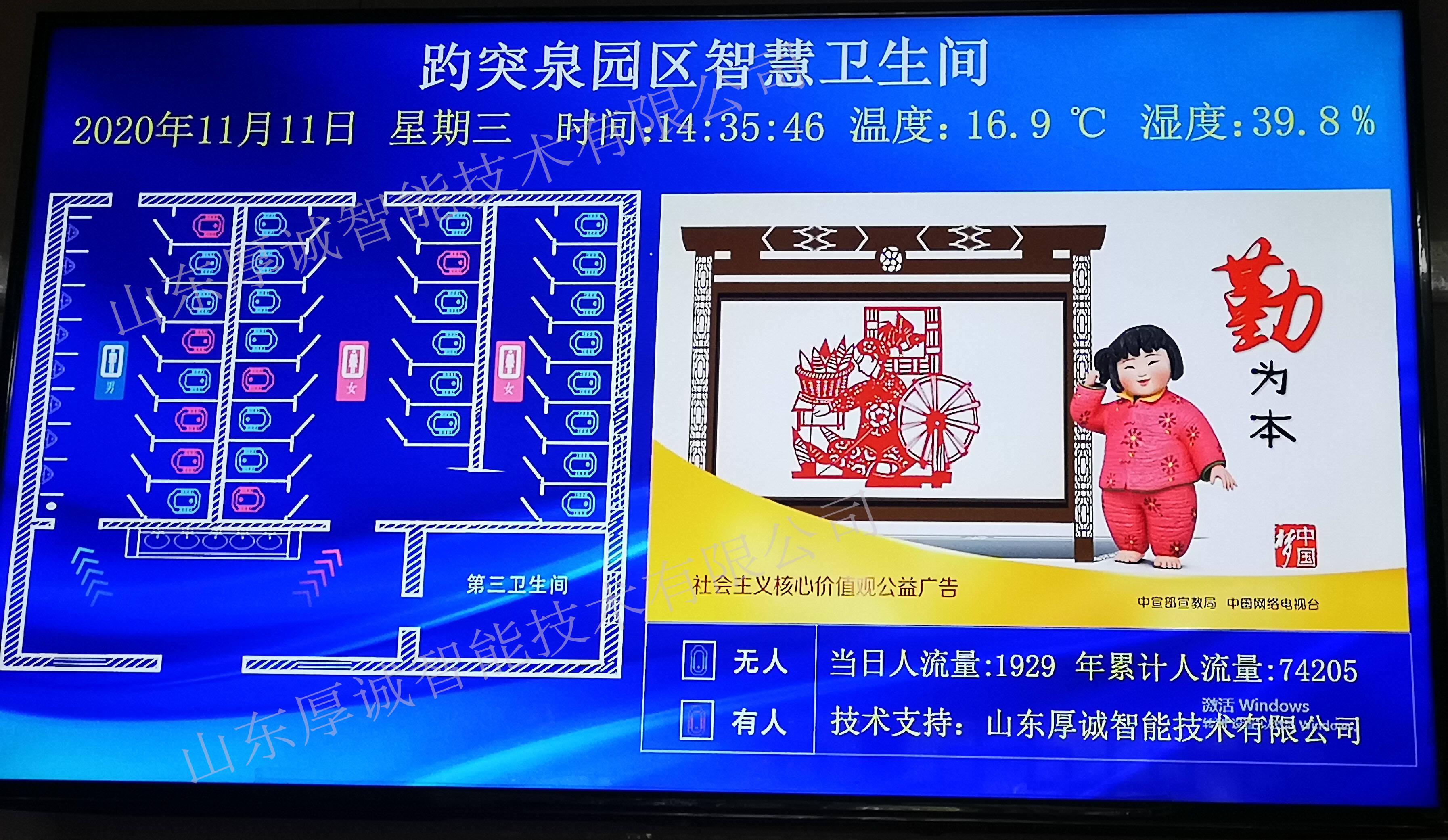 """游玩不再怕""""三急"""" 济南景区首个智慧卫生间在天下第一泉试点中"""