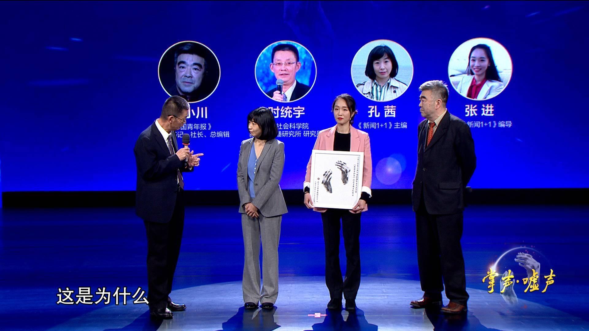 """2020中国视频节目年度""""掌声·嘘声""""丨专家话《新闻1+1》:专业性让人致敬又感动"""
