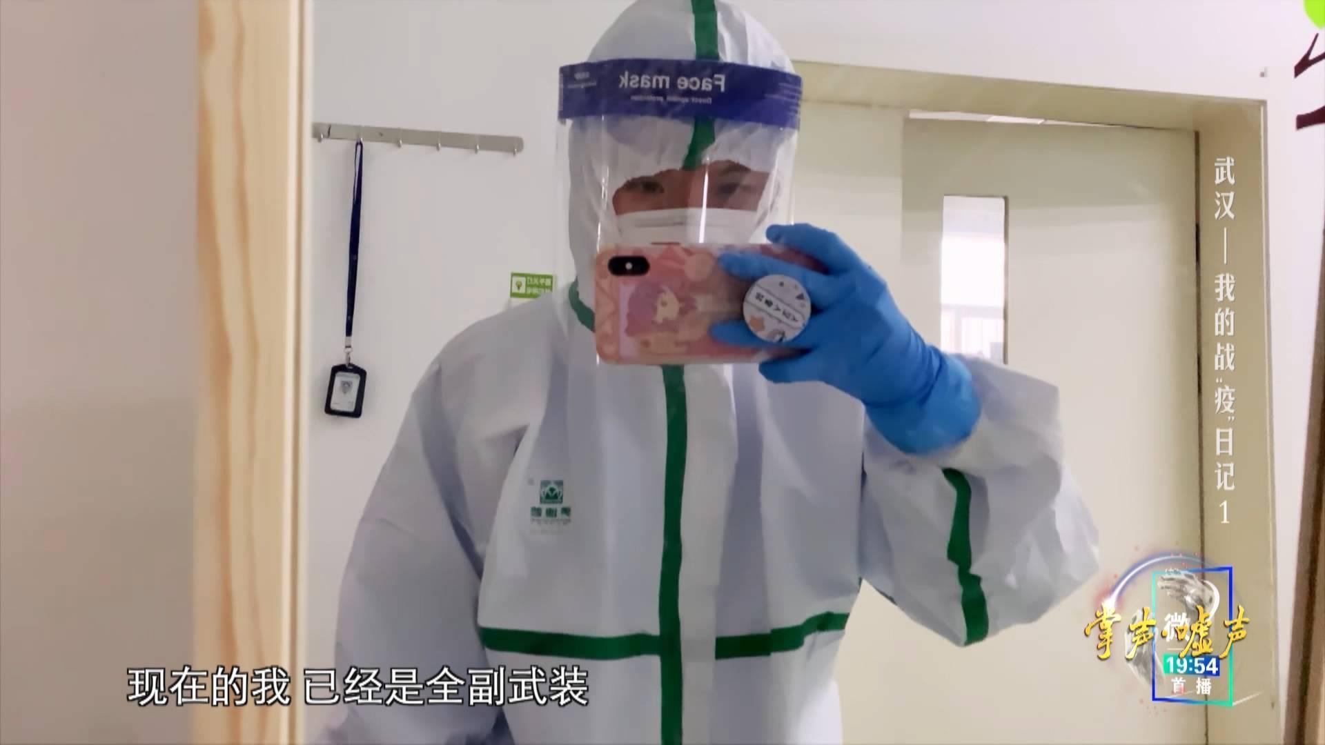 """2020中国视频节目年度""""掌声•嘘声""""丨2020年度特别关注:抗疫纪录片合辑"""
