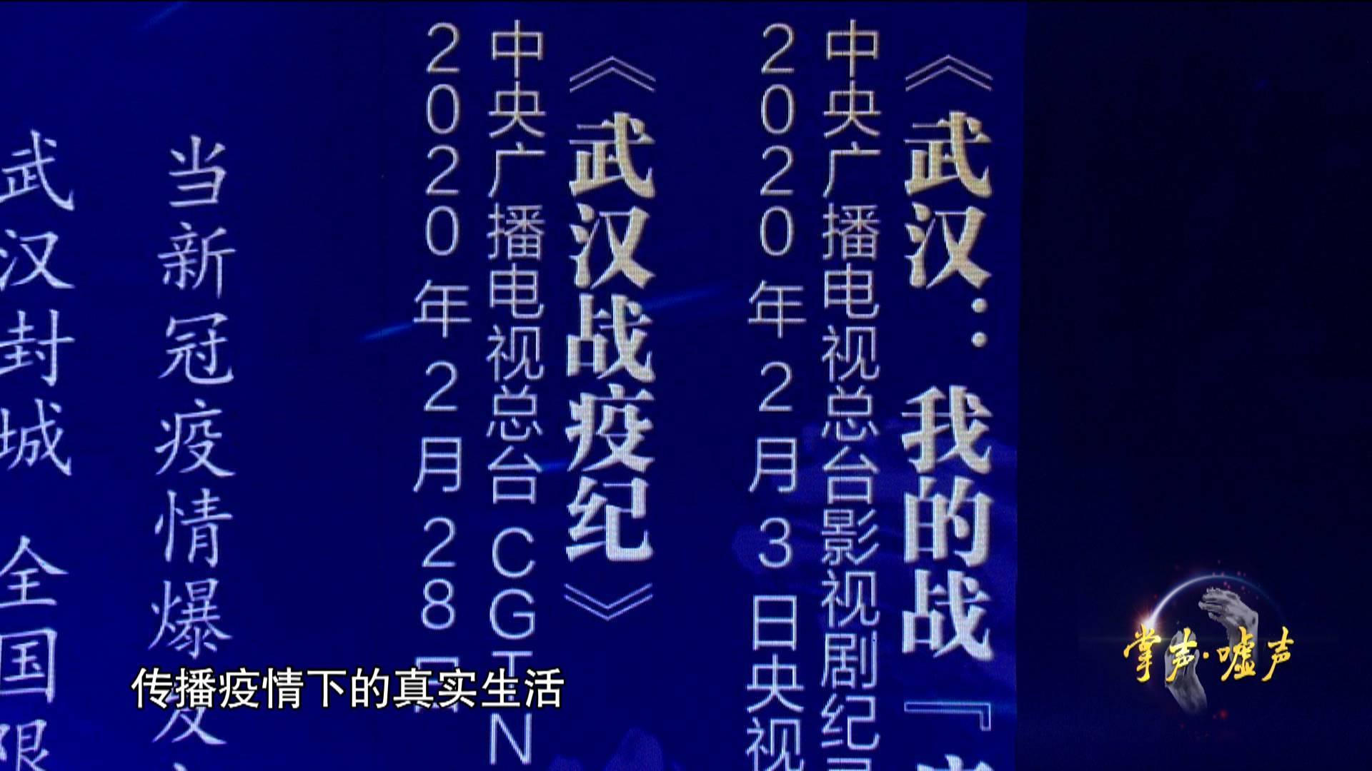 """2020中国视频节目年度""""掌声•嘘声""""丨""""特别关注""""致抗疫纪录片合辑:传播疫情下的真实生活"""