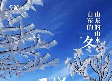 """闪电海报带你看山东的山水,品山东的""""冬"""""""