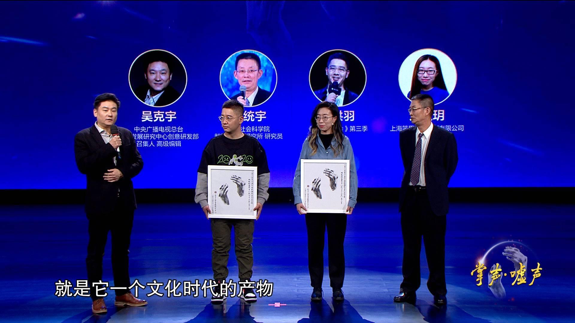 """2020中国视频节目年度""""掌声•嘘声""""丨《脱口秀大会》第三季制作方讲述节目""""爆红""""背后"""