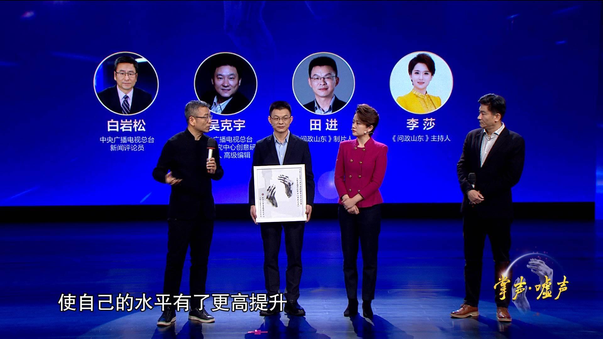 """2020中国视频节目年度""""掌声·嘘声""""丨专家话《问政山东》:这是新时代民主参政议政非常好的探索和实践"""