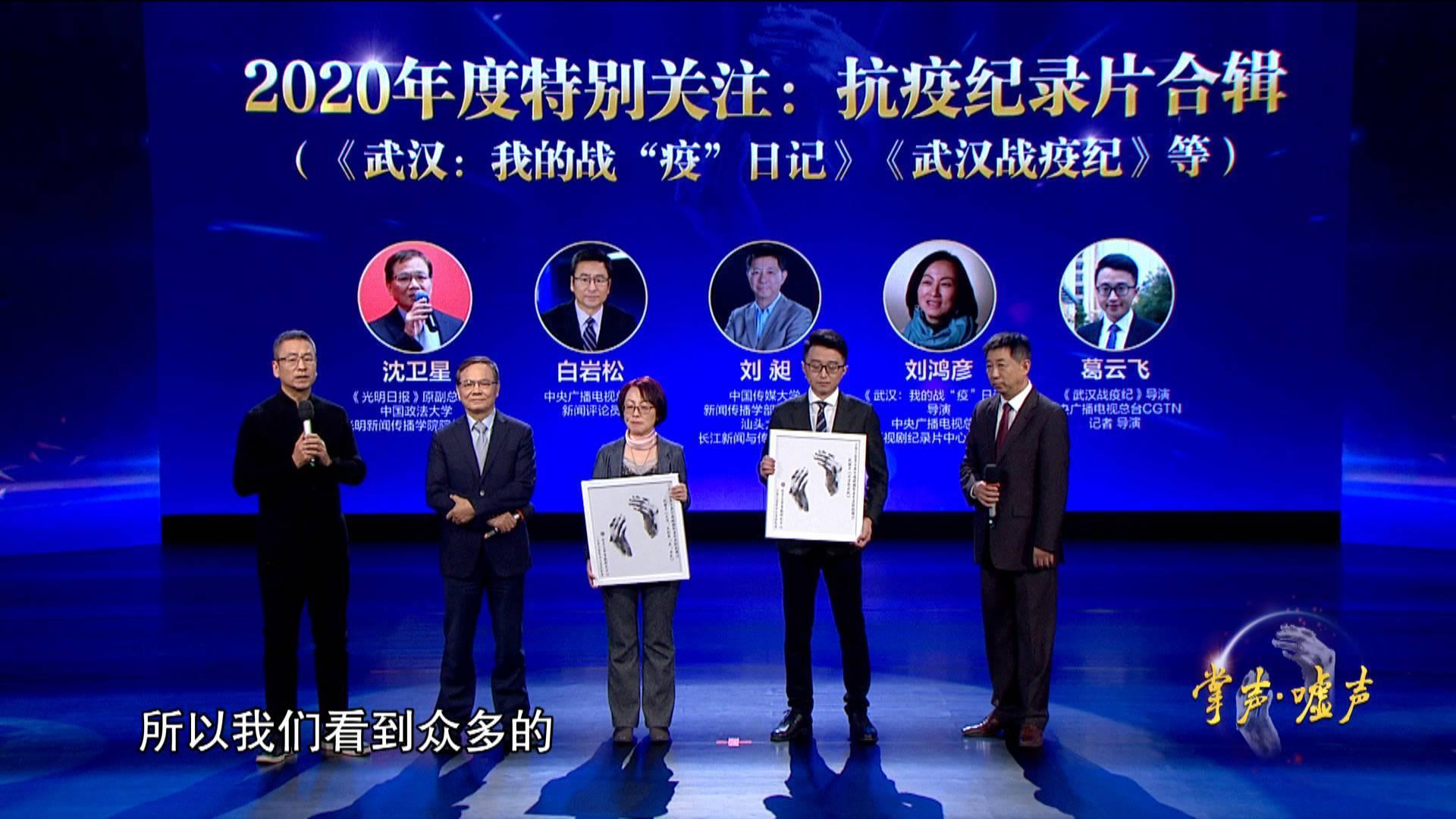 """2020中国视频节目年度""""掌声•嘘声""""丨抗疫纪录片导演代表:打破信息鸿沟 用纪录片展现真实武汉"""