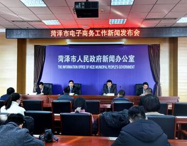 菏泽:1-11月份电商交易额实现3936亿元 淘宝村数量居全国地市级第一位
