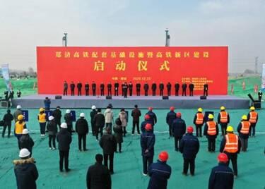 33秒|聊城:郑济高铁配套基础设施暨高铁新区建设正式启动