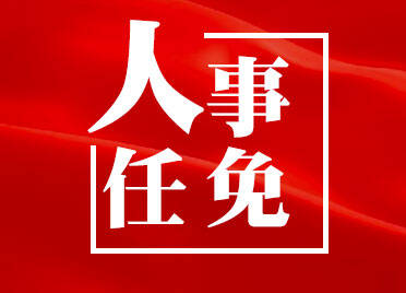 人事任免:免去肖辉济南市应急管理局局长职务 任命连峻峰为济南市监察委员会副主任