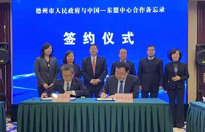 """积极融入国家""""一带一路""""建设 德州市政府与中国—东盟中心签署合作备忘录"""