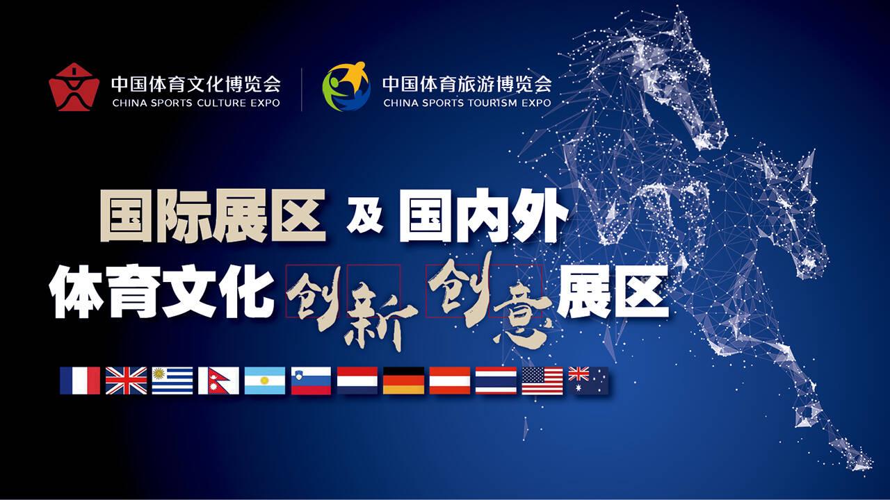 创新的形式 多元化内容 显著性成效  2020中国体育文化博览会 中国体育旅游博览会于网上成功举办