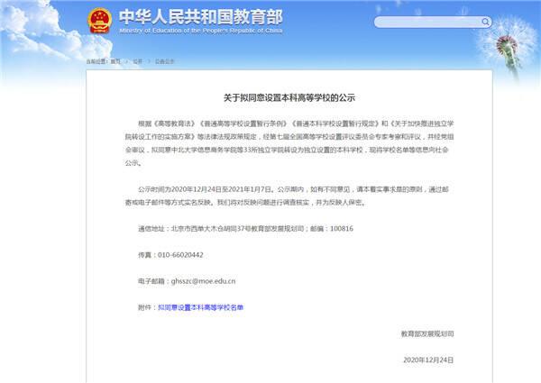 中国石油大学胜利学院拟转设为山东石油化工学院