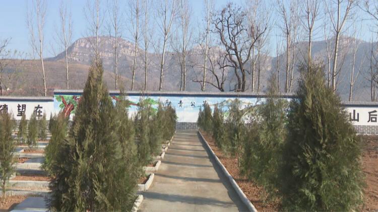 35秒│潍坊临朐:农村公益性公墓建设 助力移风易俗改革