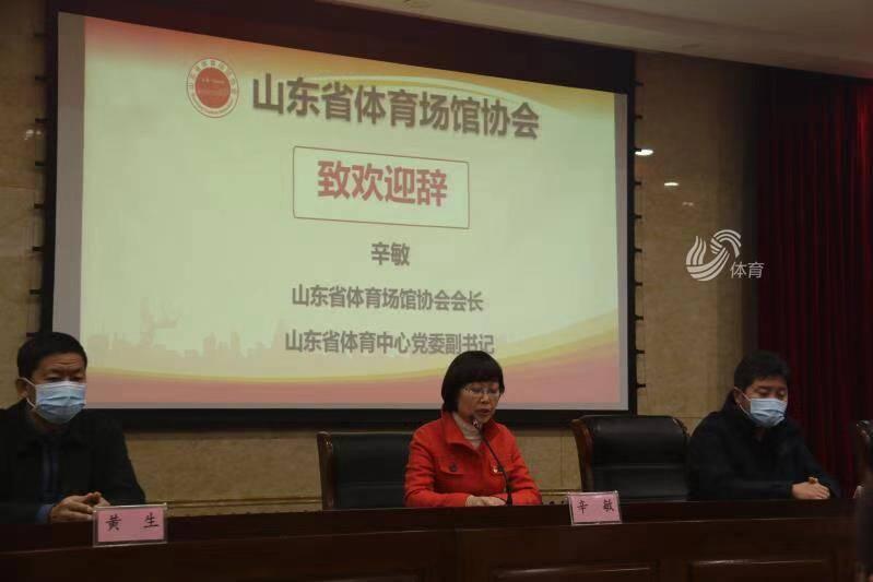 山東省體育場館協會舉辦體育場地劃線員專項培訓