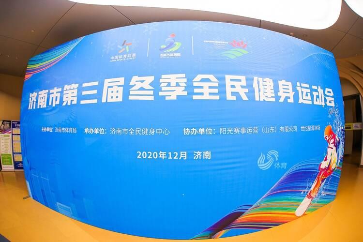 濟南市第三屆冬季全民健身運動會隆重開幕