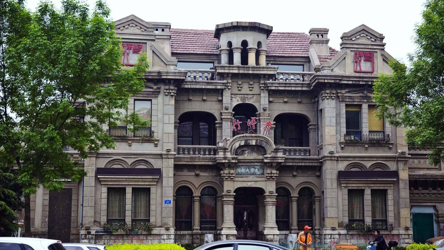 老洋行变民宿、宏济堂建博物馆……济南老建筑的活化利用你了解多少