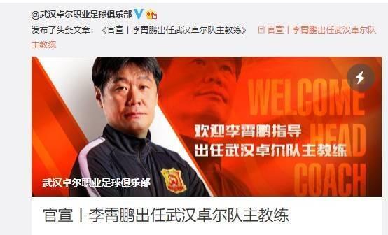 官方:李霄鹏出任武汉卓尔队主教练