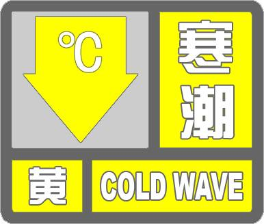海丽气象吧丨滨州发布寒潮黄色预警 预计过程降温幅度10~12℃