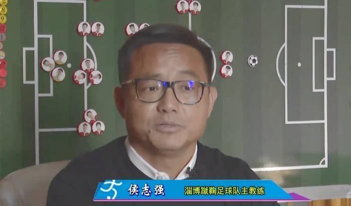 侯志強:沖甲成功是全淄博的榮光 要做國內首支百年俱樂部