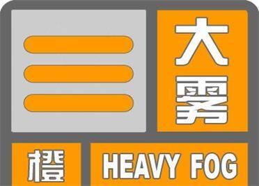 海麗氣象吧|威海繼續發布大霧橙色預警 72小時森林火險等級為五級